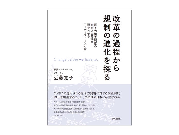 自著を語る『米国の先進例に学ぶ 原子力検査制度のあり方』