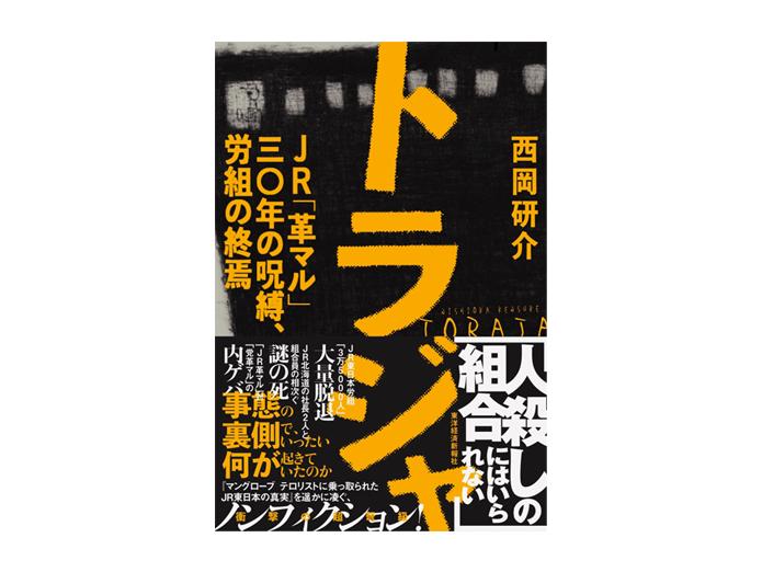 自著を語る『「2人の社長の自殺」から見えてきたJR北海道の末期的な姿』