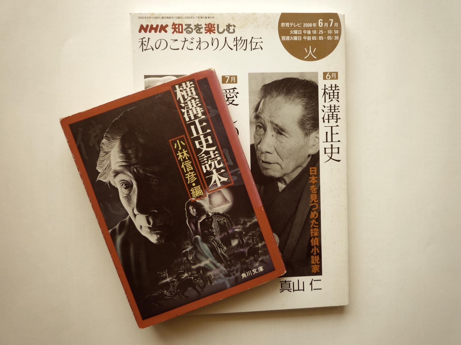 横溝正史三昧〜ヨコセイざんまい02<br>「九時の女」